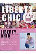 【送料無料】LEE特別編集 LIBERTY CHIC(リバティ シック)