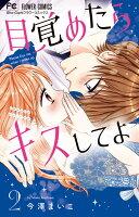 目覚めたらキスしてよ(2)