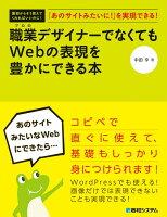 「あのサイトみたいに!」を実現できる! 職業デザイナーでなくてもWebの表現を豊かにできる本