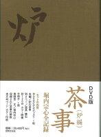 【バーゲン本】DVD版茶事 炉編 堀内宗心全記録