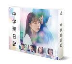 中学聖日記 Blu-ray BOX【Blu-ray】