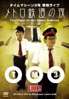 タイムマシーン3号単独ライブ メトロ鉄道の夜