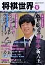 楽天ブックスで買える「将棋世界 2018年 12月号 [雑誌]」の画像です。価格は800円になります。