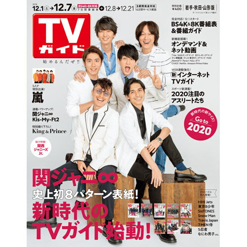TVガイド岩手・秋田・山形版 2018年 12/7号 [雑誌]