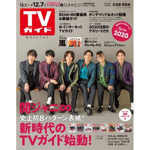 TVガイド北海道・青森版 2018年 12/7号 [雑誌]