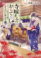 寺嫁さんのおもてなし 四 あやかし和カフェに咲く花をあなたに贈ります