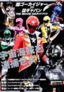 【送料無料】『海賊戦隊ゴーカイジャーVS宇宙刑事ギャバン THE MOVIE』公式ガイドブック
