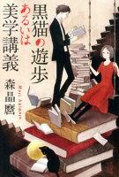 『黒猫の遊歩あるいは美学講義』の画像