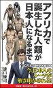 【送料無料】アフリカで誕生した人類が日本人になるまで [ 溝口優司 ]