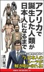 アフリカで誕生した人類が日本人になるまで (SB新書) [ 溝口優司 ]