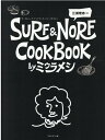 SURF & NORF COOKBOOK by ミウラメシ [ 三浦理志 ]