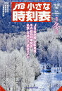 JTB小さな時刻表 2018年 12月号 [雑誌]