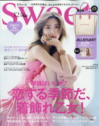 sweet (スウィート) 2018年 12月号 [雑誌]