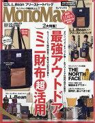 Mono Max (モノ・マックス) 2018年 12月号 [雑誌]