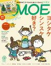 月刊MOE(モエ)