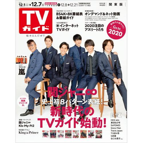 TVガイド関東版 2018年 12/7号 [雑誌]