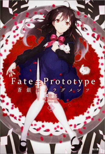 コミック, その他 FatePrototype 2 TYPE-MOON
