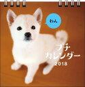 わんプチカレンダー(2018) ([カレンダー]) [ 森田...