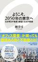 ようこそ、2050年の東京へ 生き残る不動産 廃墟になる不動産 (イースト新書) [ 榊淳司 ]