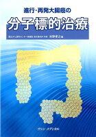進行・再発大腸癌の分子標的治療