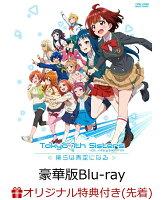 【楽天ブックス限定先着特典】Tokyo 7th シスターズ -僕らは青空になるー 豪華版【Blu-ray】(場面写ポストカード12枚セット)