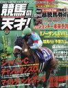 TVfan(ファン)関西版 増刊 競馬の天才!Vol.2 2...