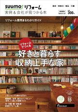 SUUMO (スーモ) リフォーム実例 & 会社が見つかる本 首都圏版 WINTER.2019[雑誌]