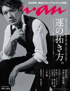 滝沢秀明『anan』で引退前ラストの表紙