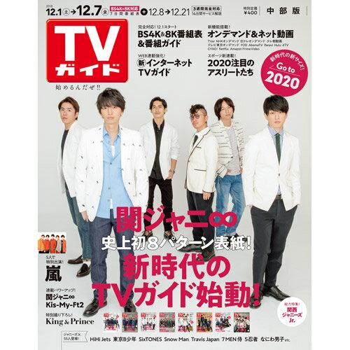 TVガイド中部版 2018年 12/7号 [雑誌]