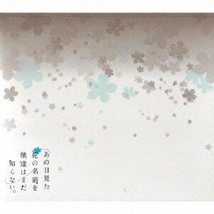 「あの日見た花の名前を僕達はまだ知らない。」Original Soundtrack(2CD)画像