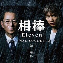 【送料無料】相棒season11 オリジナルサウンドトラック [ 池頼広 ]