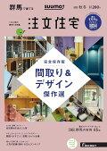 SUUMO注文住宅 群馬で建てる 2018年秋冬号 [雑誌]