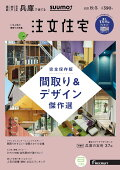 SUUMO注文住宅 兵庫で建てる 2018年秋冬号 [雑誌]