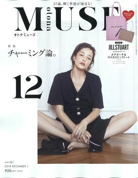 otona MUSE (オトナ ミューズ) 2018年 12月号 [雑誌]