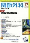 関節外科 基礎と臨床 2018年 12月号 [雑誌]