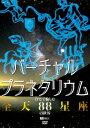 バーチャル・プラネタリウム 自宅で愉しむ「全天88星座」の世界 [ (趣味/教養) ]