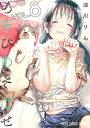 あそびあそばせ 8 (ヤングアニマルコミックス) [ 涼川りん ]