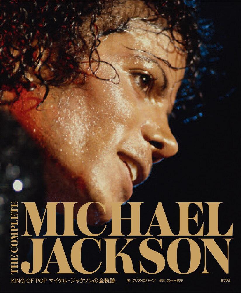 THE COMPLETE MICHAEL JACKSON ~KING OF POP マイケル・ジャクソンの全軌跡画像