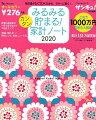 みるみる貯まる!カンタン家計ノート(2020)