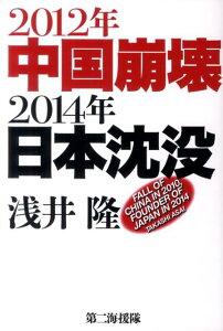 【送料無料】2012年中国崩壊2014年日本沈没