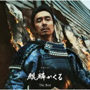 NHK大河ドラマ 麒麟がくる オリジナル・サウンドトラック