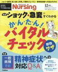 月刊 NURSiNG (ナーシング) 2018年 12月号 [雑誌]