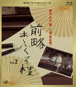 前略おふくろ様 Vol.2【Blu-ray】 [ 萩原健一 ]