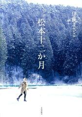 【送料無料】松本十二か月