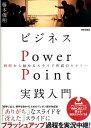 ビジネスPowerPoint実践入門 戦略から始めるスライド作成...