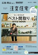 SUUMO注文住宅 広島・岡山で建てる 2019年秋冬号 [雑誌]