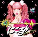 Bye Bye (初回限定盤A CD+DVD+フォトブックレットA) [ 藤田ニコル ]