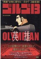 ゴルゴ13 OLYMPIAN〜英雄〜