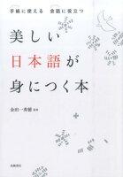 『美しい日本語が身につく本 手紙に使える会話に役立つ』の画像