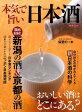 本気で旨い日本酒